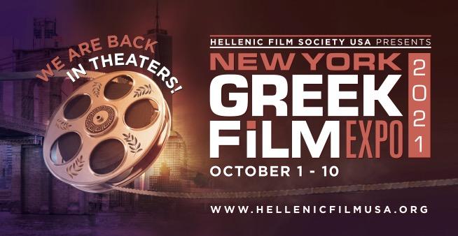 Hellenic Film Society USA