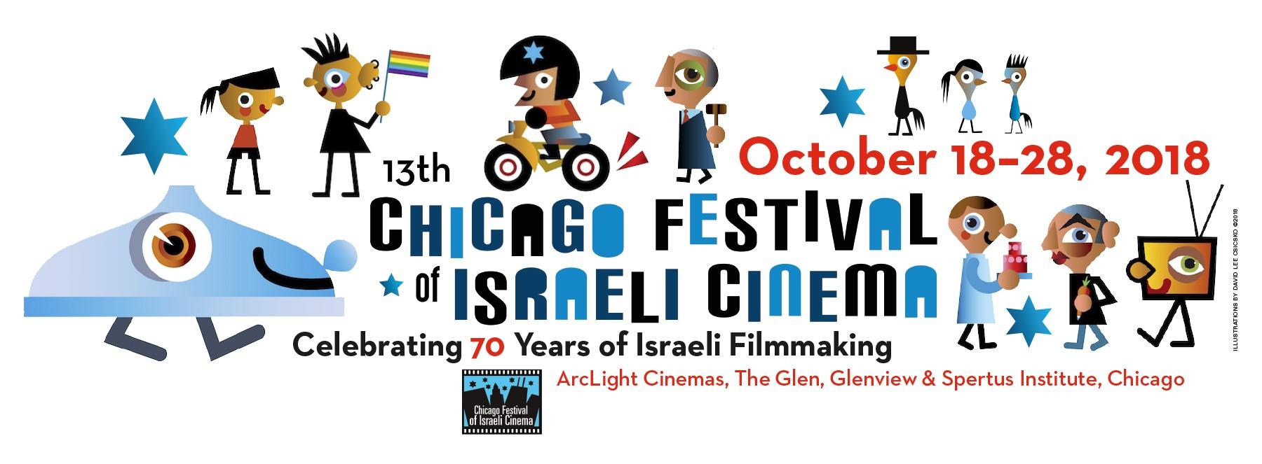 Chicago Festival of Israeli Cinema